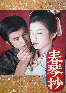 1976 film by Katsumi Nishikawa