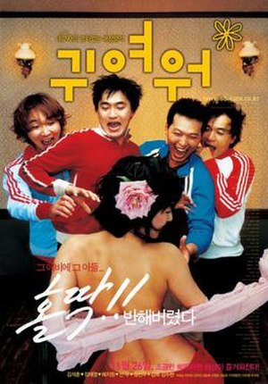 So Cute - Theatrical poster