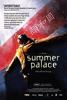 SummerPalace USrelease.jpg
