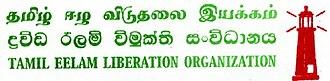 Tamil Eelam Liberation Organization - Image: TELO logo