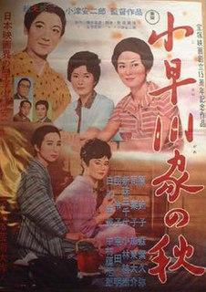 <i>The End of Summer</i> 1961 Japanese film directed by Yasujirō Ozu