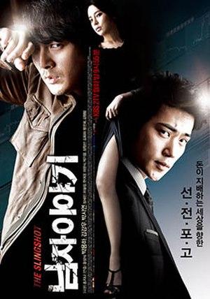 The Slingshot - Promotional poster