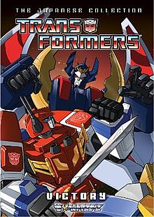 Transformers Victory DVD cover art.jpg