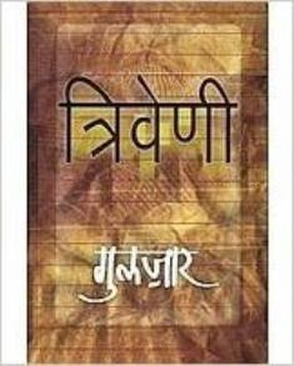 Triveni (poetry) - Image: Triveni Gulzar's collection of Poems