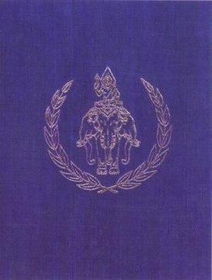 1969 Thailand Regional Games