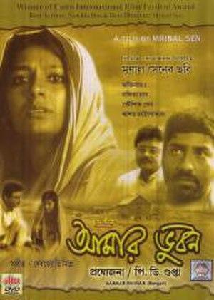 Aamar Bhuvan - Image: Aamar Bhuvan DVD cover