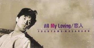All My Loving/Koibito - Image: All my loving koibito