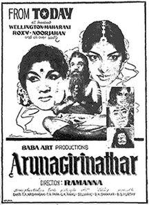 <i>Arunagirinathar</i> (film) 1964 film by T. R. Ramanna