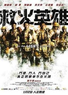 2014 Hong Kong-Chinese disaster film directed by Derek Kwok