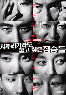 Beasts That Cling to the Straw 2020 South Korea Kim Yong-Hoon Do-yeon Jeon Woo-sung Jung Sung-Woo Bae  Drama, Mystery, Thriller