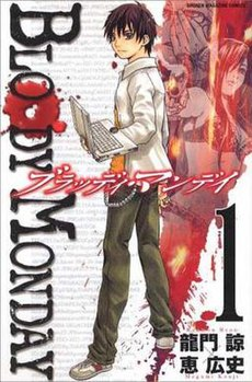 Bloody Monday manga.jpg