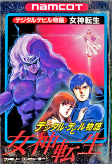 The cover features a collage of illustrations of Yumiko and Nakajima embracing each other; Loki; and the radiant Izanami.