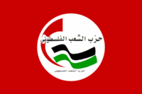 Flag of the Palestinian People's Party.png