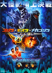 Godzilla - Tokyo S.O.S. (2003) Japanese theatrical poster.jpg