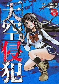 <i>High-Rise Invasion</i> Japanese manga series