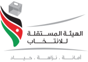 Independent Election Commission (Jordan) - Image: Jordan Independent Election Commission