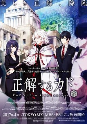 Kado: The Right Answer - Promotional image
