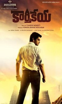 KARTHIKEYA 2014 TELUGU MOVIE