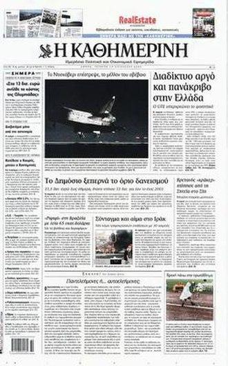 Kathimerini - Image: Kathimerini front page