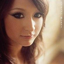 Koi Shiyou♪ Lyrics 220px-Koi_ShiyouDVD