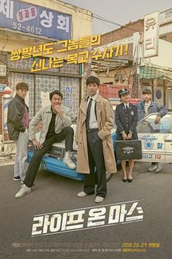 Life On Mars South Korean Tv Series Wikipedia