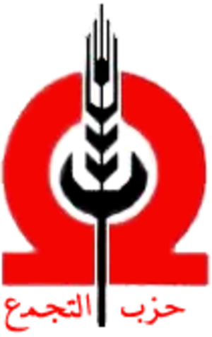 National Progressive Unionist Party - Image: Logo of the National Progressive Unionist Party