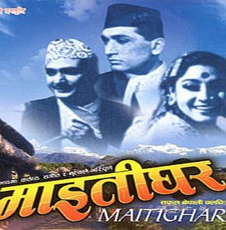 Maitighar - theatrical released poster Maitighar
