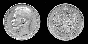 Silver Coin of Tsar Nicholas II, dated 1898, with the Romanov coat-of-arms on the reverse. The Russian inscription reads: B[ozheyu] M[ilostyu] Nikolay II Imperator i Samoderzhets Vseross[iyskiy]; English: By the grace of God, Nicholas II, Emperor and Autocrat of All the Russias