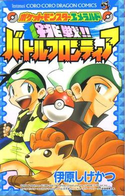 Pocket Monsters Emerald, Challenge!! Battle Frontier Volume 1 cover.jpg