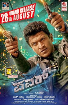 Power 2014 Kannada Film Wikipedia