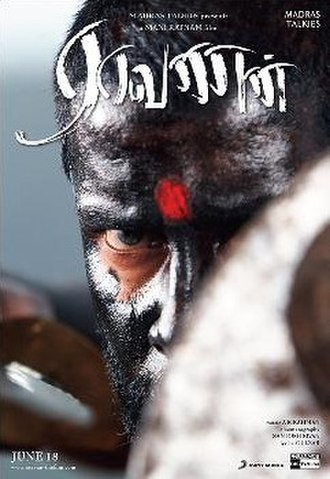 Raavanan - Theatrical poster