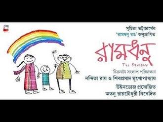 Ramdhanu: The Rainbow (2014) [Bengali] SL DM - Shiboprosad Mukherjee, Rachana Banerjee, Gargi Roy Chowdhury, Kharaj Mukherjee