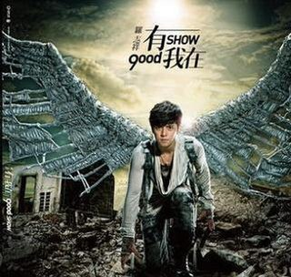 <i>Good Show</i> 2012 studio album 有我在 by Show Lo