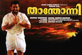 Thanthonni - Thanthonni poster featuring Prithviraj
