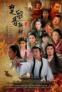 <i>The Legend of Chu Liuxiang</i> (2012 TV series) television series
