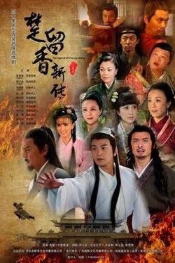 The Legend of Chu Liuxiang (2012 TV series).jpg
