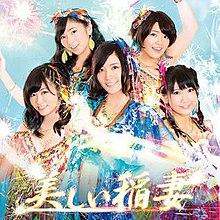 nao furuhata wikivisually  ske48 utsukushii inazuma vimeo er.php #2