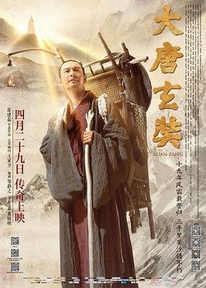 Xuanzang (film) - Image: Xuanzang 2016