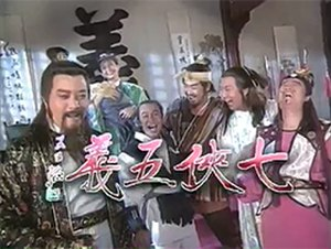 The Seven Heroes and Five Gallants (1994 TV series) - Image: 7heroes 5gallants 1994