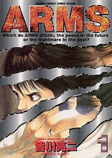 <i>Project ARMS</i> manga
