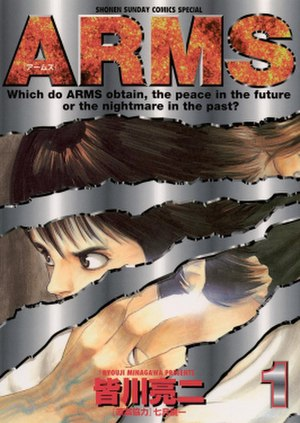 Project ARMS - Cover of the first manga volume
