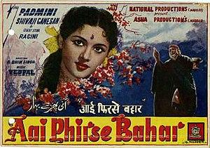 Aai Phirse Bahar - Poster