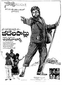 Image result for Beedala Patlu telugu full movie 1950