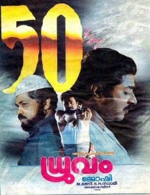 Dhruvam - Cover of Druvam Video CD