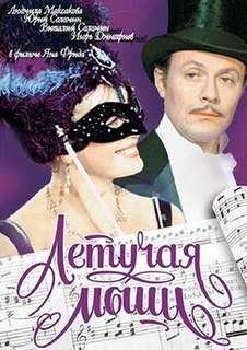 <i>Die Fledermaus</i> (1979 film) 1978 film by Yan Frid