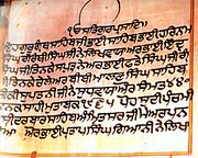 The end part of the handwritten Adi granth, by Pratap Singh Giani, located on the first floor of Harimandir Sahib
