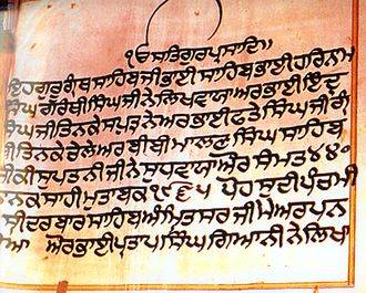 Guru Granth Sahib - The end part of the handwritten  Adi Granth, by Pratap Singh Giani, on the first floor of Harmandir Sahib
