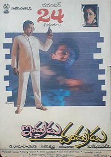 Image result for Indrudu Chandrudu (1989)