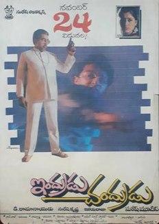 <i>Indrudu Chandrudu</i> 1989 film by Suresh Krissna