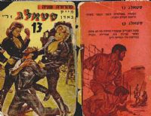 Stalag fiction - The front and back cover of Stalag 13, an example of Stalag literature, shows the sexualization of female SS guards characteristic of the genre.